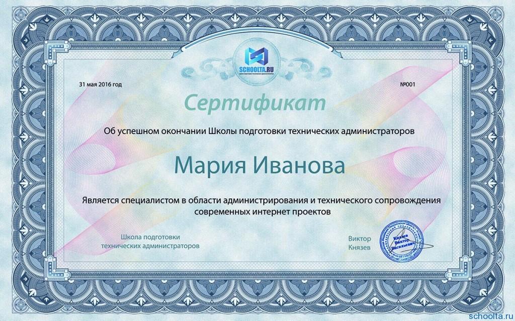 Сертификат образец