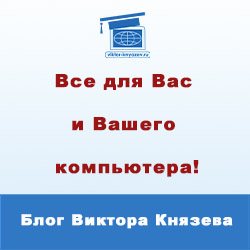 Блог Виктора Князева