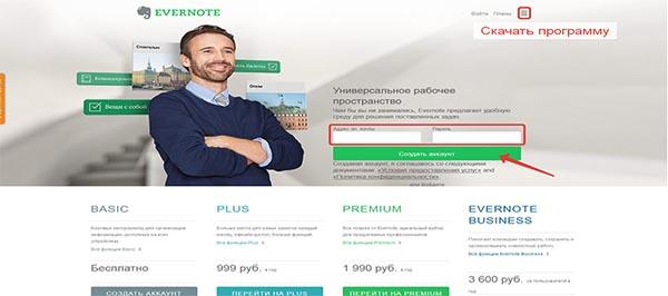 Программа Evernote рис 1