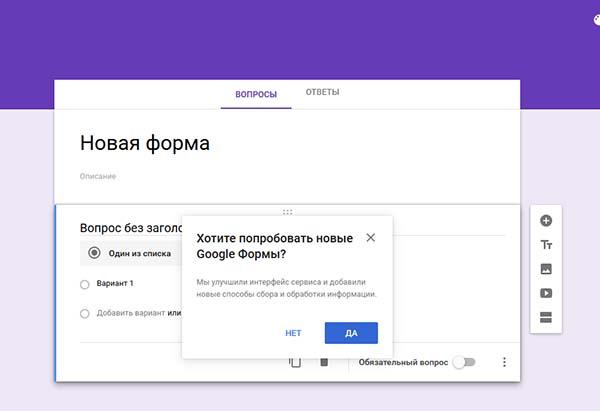 Гугл опросы рис 2