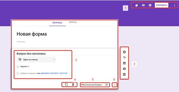 Гугл опросы рис 3