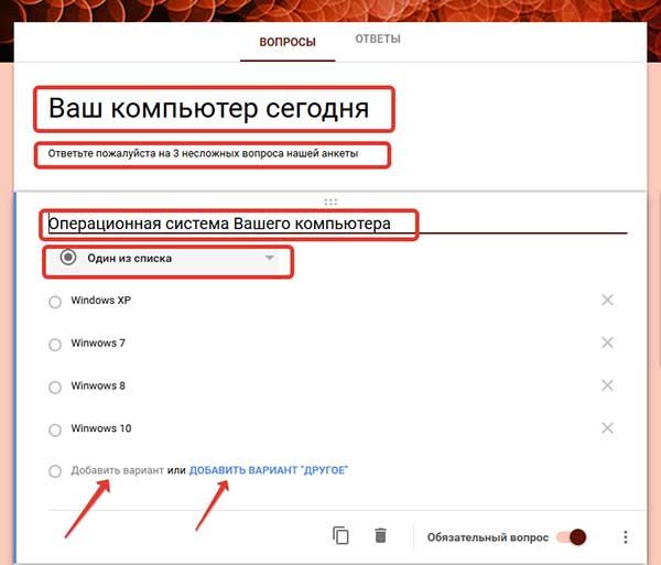 Гугл опросы рис 5