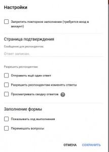 Опросы в Гугл рис 7