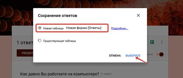 Опросы в Гугл рис 9