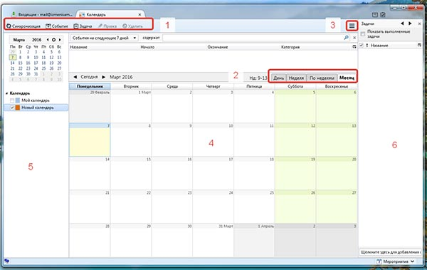 Календарь mozilla thunderbird рис 2