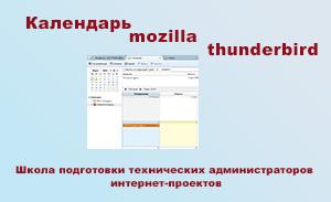 Календарь mozilla thunderbird