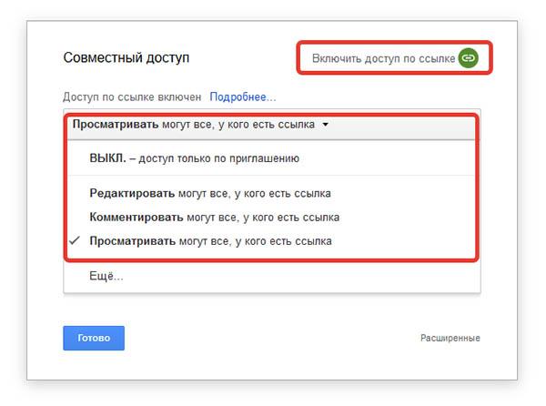 Google документы рис 4
