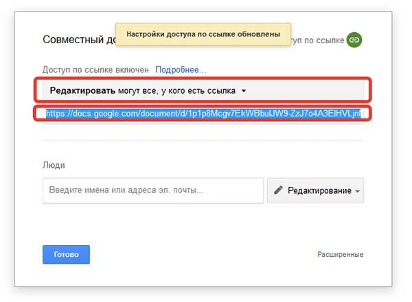 Гугл документы рис 5