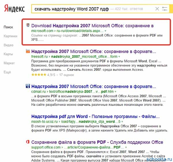 Ворд преобразовать в PDF рис 1