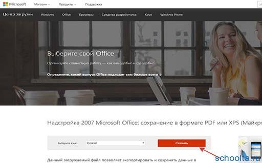 Ворд преобразовать в PDF рис 2
