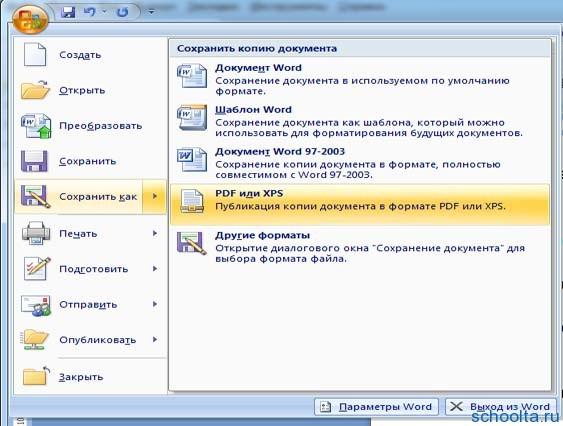Ворд преобразовать в PDF рис 3