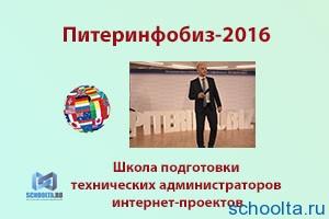 Питеринфобиз-2016