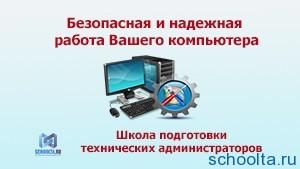 Безопасная и надежная работа Вашего компьютера