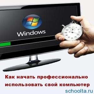 Как наначать профессиональнео использовать свой компьютер