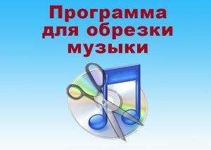 Программа для обрезки музыки рис 1