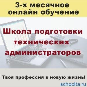 Школа подготовки технических администраторов