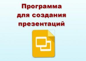 Программа для презентаций рис 1
