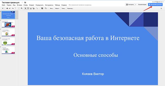 Программа для презентаций рис 4