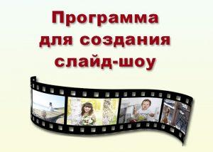 Программа для слайд-шоу рис 1