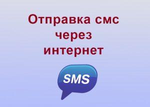 Отправка смс через интернет рис 1