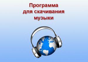 Программа для скачивания музыки рис 1