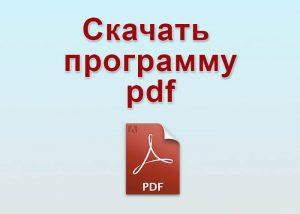 Скачать программу pdf рис 1
