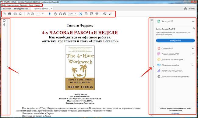 Скачать программу pdf рис 4