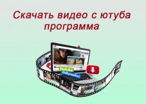 Скачать видео с ютуба, программа рис 1