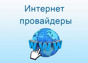 Интернет-провайдеры рис 1