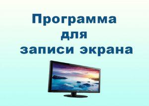 Программа для записи экрана рис 1
