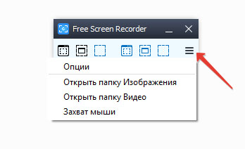 Программа для записи экрана рис 4